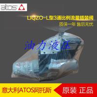 阿托斯比例插装阀 LIQZO-L-403/L4  LIQZO-L-403/L4