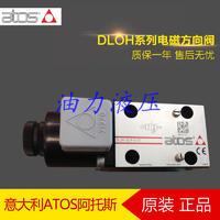 **意大利阿托斯ATOS电磁方向阀 球阀DLOH-3A/R-UX 24DC 21 DLOH-3A/R-UX 24DC 21