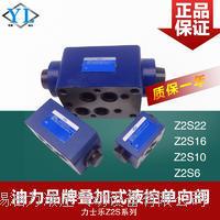 叠加液控单向阀Z2S系列 叠加液控单向阀Z2S系列