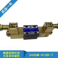 防爆電磁閥34GDBM-H10B-T 34GDBM-H10B-T