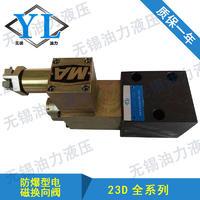 防爆電磁閥GD23D-63B GD23D-63B