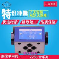 力士乐系列叠加式双单向节流阀Z2FS6-30B/Z2FS6-40B/Z2FS6-30/S Z2FS6-30B/Z2FS6-40B/Z2FS6-30/S