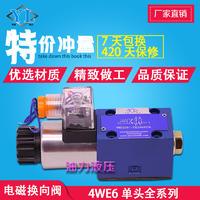 液压电磁换向阀液压电磁换向阀4WE6A/B/C/D/Y-50/AG24NZ4/AW220NZ4 4WE6A/B/C/D/Y-50/AG24NZ4/AW220NZ4