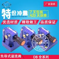 液压溢流阀DB10-1-50B/315/DB20-1-50B/315/DB30-1-50B/315 DB10-1-50B/315/DB20-1-50B/315/DB30-1-50B/315