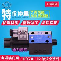液压电磁换向阀DSG-01-2B2/DSG-01-2B3B-D24/A220--N1-50 DSG-01-2B2/DSG-01-2B3B-D24/A220--N1-50
