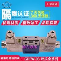 隔爆液压阀电磁换向阀GDFW-03-3C4-D24/B220/B127/C/A/52/50 GDFW-03-3C4-D24/B220/B127/C/A/52/50