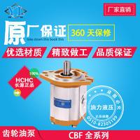 长源型齿轮泵CBF-690-AFH/CBF-F432-ALP/CBF-F420-ALPL  CBF-690-AFH/CBF-F432-ALP/CBF-F420-ALPL