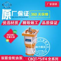 长源型齿轮泵CBQT-F532/F420-AFP/CBQT-F540/F416-CFH CBQT-F532/F420-AFP/CBQT-F540/F416-CFH