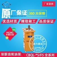 长源型齿轮泵CBQL-F550/F540-CFH/CBQL-F550/F550-CFH/CBQL-F530/F530-CFH CBQL-F550/F540-CFH/CBQL-F550/F550-CFH/CBQL-F530/F5