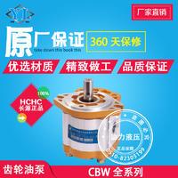 长源齿轮泵CBW-F316-ALPL/CBW-F320-CFP/CBW-F314-CFP CBW-F316-ALPL/CBW-F320-CFP/CBW-F314-CFP