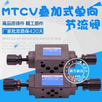 叠加式单向节流阀 MTCV-02W-K-20/MTCV-03W/MTCV-04W/02A/03A/03B MTCV-02W-K-20/MTCV-03W/MTCV-04W/02A/03A/03B