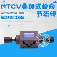叠加式单向节流阀 MTCV-02W/02A/02P/02W/MTCV-03W/03A/03B/03P