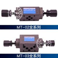 叠加式单向节流阀MT-03B-K-I-30 MT-03B-K-I-30