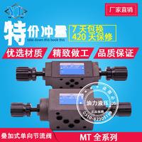 叠加式单向节流阀MT-04A-K-I-30 MT-04A-K-I-30
