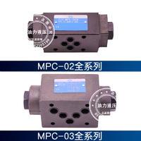 叠加式液控单向阀MPC-02A-50-30