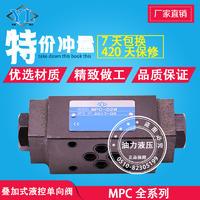 叠加式液控单向阀MPC-02B-50-30  MPC-02B-50-30