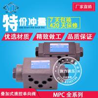 叠加式液控单向阀MPC-03A-05-40 MPC-03A-05-40