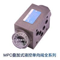 叠加式液控单向阀MPC-04A-50-30
