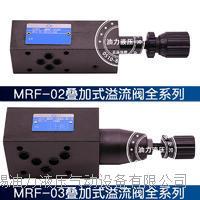 叠加式溢流阀MRF-03B-K-2-20  MRF-03B-K-2-20