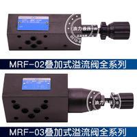 叠加式溢流阀MRF-04A-K-1-20 叠加式溢流阀MRF-04A-K-1-20