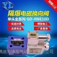 江苏无锡隔爆电磁换向阀GD-4WE10D/4WE10C/4WE10E/4WE10J/4WE10G 电磁阀 GD4WE10C31B/CW220-50N9Z4/FB