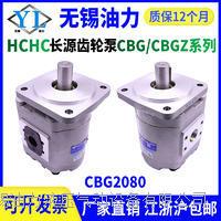 齿轮泵 CBG2032-BFPL