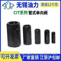 管式单向阀 CIT-02(1/4)英制螺纹