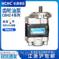齿轮泵 CBHZ-F23-ALP