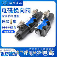 DSG-03系列电磁换向阀  DSG-03-2B2-D24-N1-50