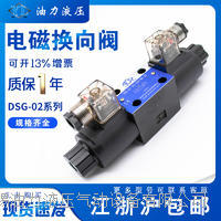 DSG-02电磁换向阀  DSG-03-3C2-D24-N1-50