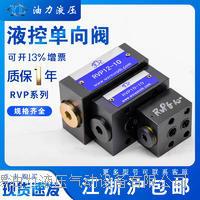 单向阀  RVP10-10B