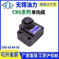 单向阀  CRG-03