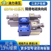 隔爆电磁换向阀 : GDFW-03-3C4