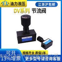 节流阀 : DV10-1-10B/2