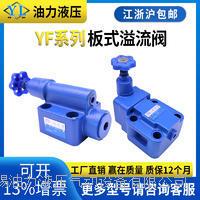 溢流阀   YF-L10H4