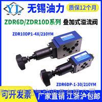 叠加式减压阀  ZDR10DP1-40/21YM