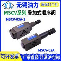 叠加式顺序阀  MSCV-02A