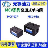 叠加式单向阀  MCV-02P