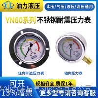 YN60系列不锈钢耐震压力表  0-0.1MPa轴向