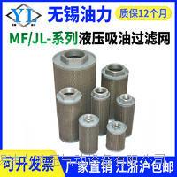 液压吸油过滤网-MFJL系列  MF-02