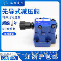 DR先导式减压阀  DR10-1-30B/315YM