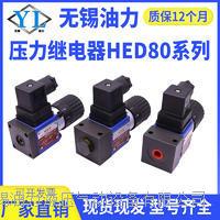 压力继电器  HED80H20/200