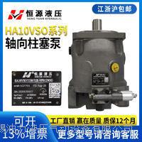轴向柱塞泵 A10VSO18DR/31RPPA12N00