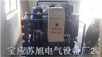 變壓器油濾油機 DZJ-L