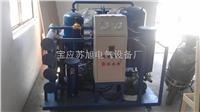 12000L/H真空濾油機 DZJ-L200