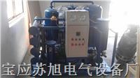 油水分離真空濾油機/蘇旭濾油機 DZJ-L