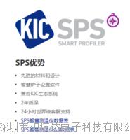 KIC炉温测试仪SPS智能炉温仪