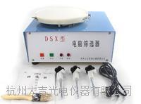 電動篩選器 JJSD/DSX