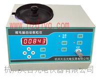數粒機、數粒設備、光電自動數粒儀 SLY-A