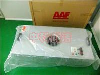 AAFFFU風機過濾單元